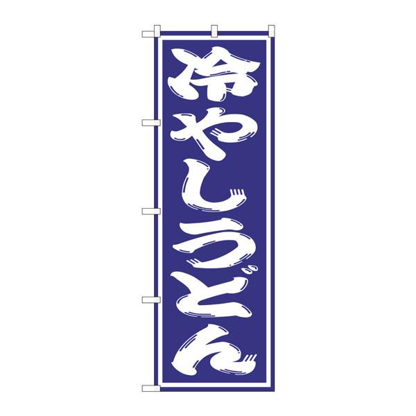 のぼり屋工房 のぼり SNB-1134 冷やしうどん 31134 (取寄品)