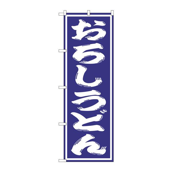 のぼり屋工房 のぼり SNB-1137 おろしうどん 31137 (取寄品)