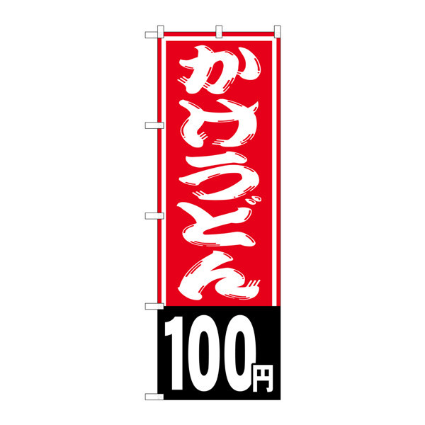 のぼり屋工房 のぼり SNB-1141 かけうどん100円 31141 (取寄品)