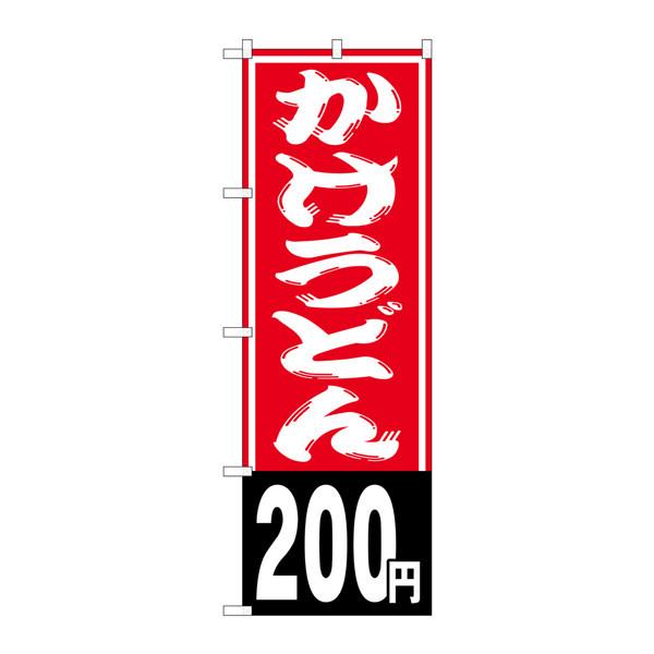 のぼり屋工房 のぼり SNB-1143 かけうどん200円 31143 (取寄品)