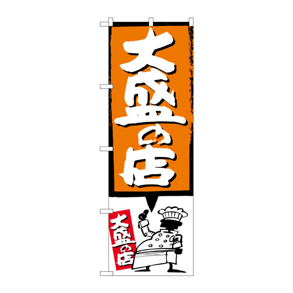 のぼり屋工房 のぼり SNB-1189 大盛の店 オレンジ 31189 (取寄品)