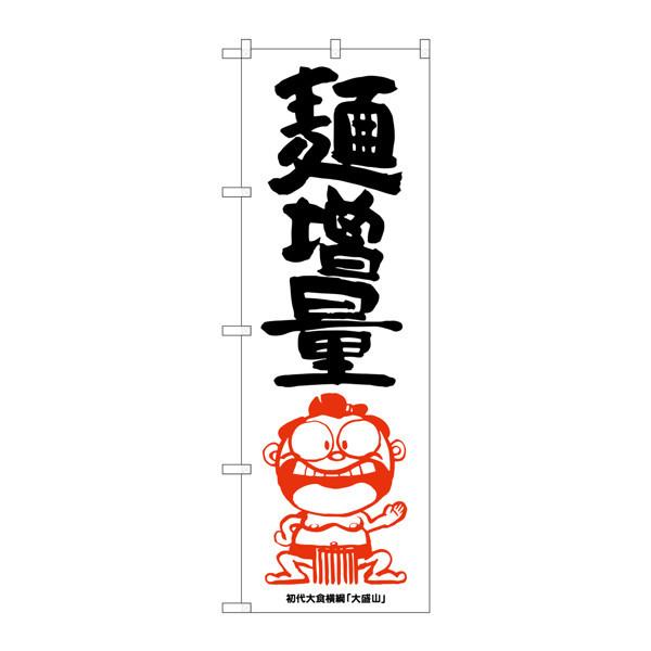 のぼり屋工房 のぼり SNB-1218 麺増量 横綱イラスト 31218 (取寄品)