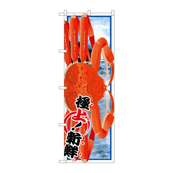 のぼり屋工房 のぼり SNB-1560 タラバガニ 31560 (取寄品)