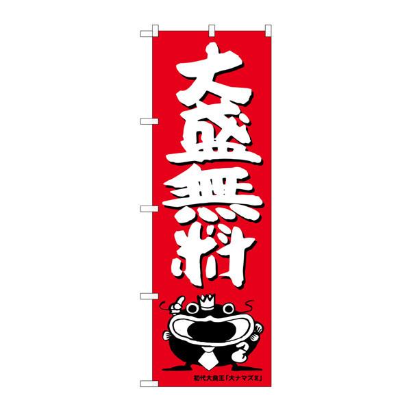 のぼり屋工房 のぼり SNB-1214 大盛無料 オオママズ柄 31214 (取寄品)