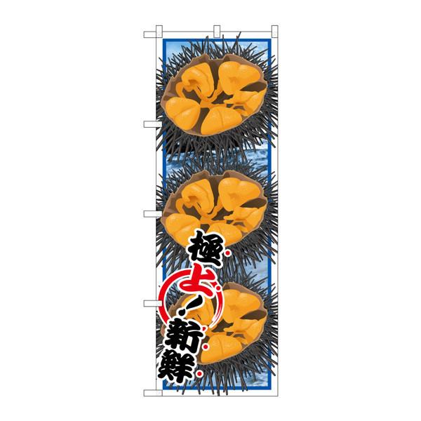 のぼり屋工房 のぼり SNB-1567 ウニ 31567 (取寄品)