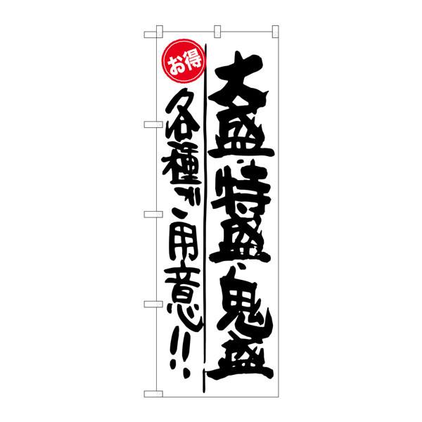 のぼり屋工房 のぼり SNB-1269 大盛・特盛・鬼盛!! お得 31269 (取寄品)