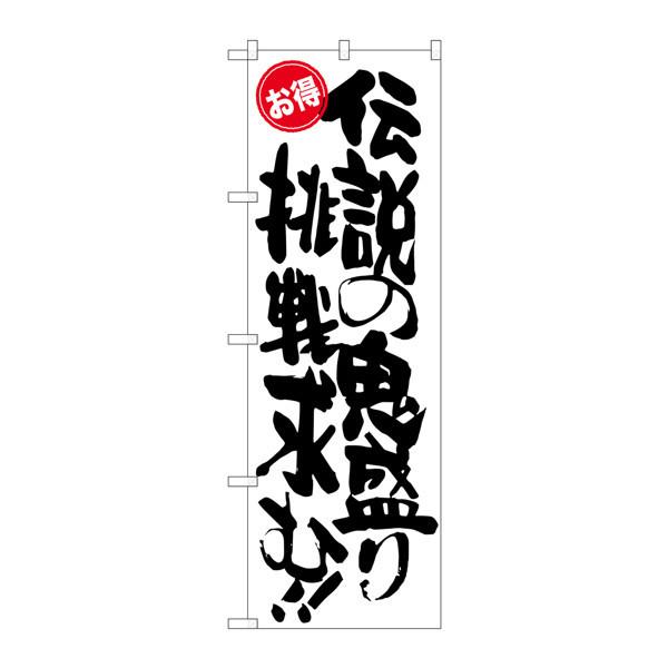 のぼり屋工房 のぼり SNB-1273 伝説の鬼盛り お得 31273 (取寄品)