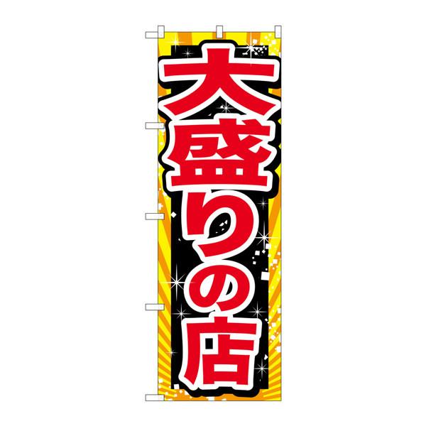 のぼり屋工房 のぼり SNB-1278 大盛りの店 赤字 31278 (取寄品)