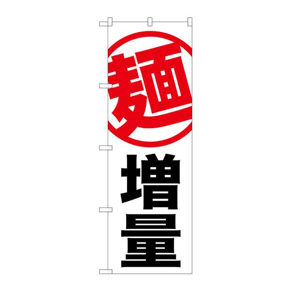 のぼり屋工房 のぼり SNB-1284 麺 増量 白地 31284 (取寄品)