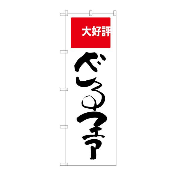 のぼり屋工房 のぼり SNB-2006 ざるファア 大好評 32006 (取寄品)