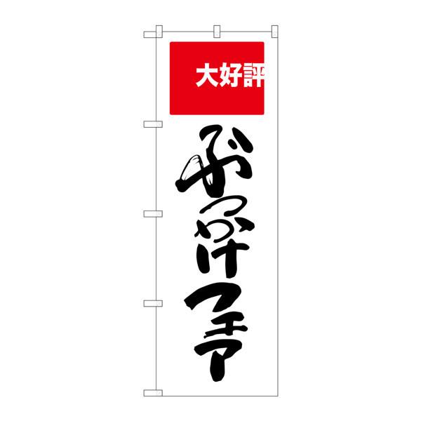 のぼり屋工房 のぼり SNB-2007 ぶっかけフェア 大好評 32007 (取寄品)
