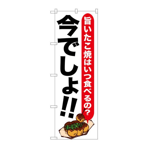 のぼり屋工房 のぼり SNB-1325 たこ焼 今でしょ!! 31325 (取寄品)