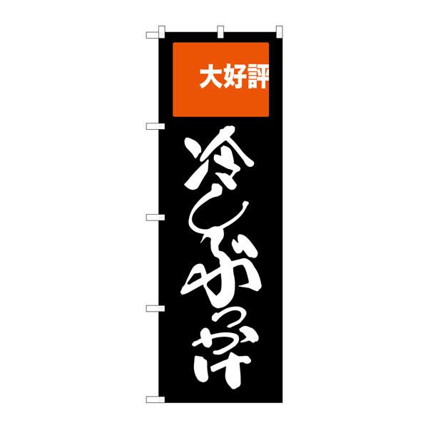 のぼり屋工房 のぼり SNB-2009 冷しぶっかけ 32009 (取寄品)