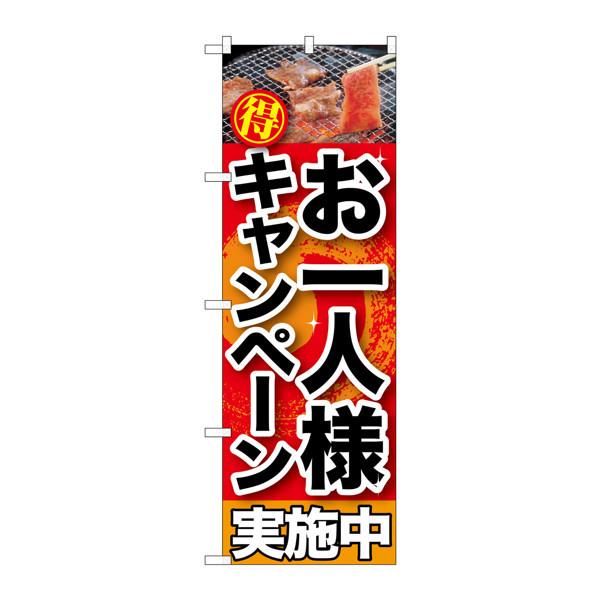 のぼり屋工房 のぼり SNB-201 お一人様キャンペーン実施中 30201 (取寄品)