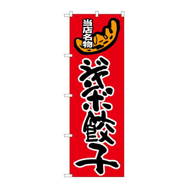 のぼり屋工房 のぼり SNB-2010 ジャンボ餃子 32010 (取寄品)