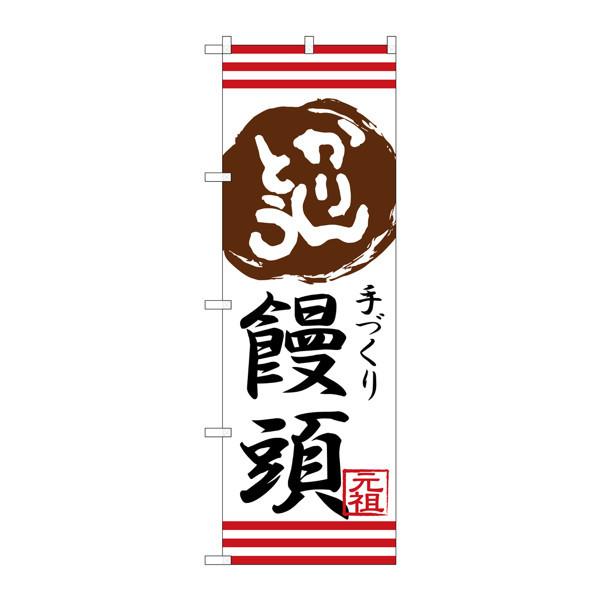 のぼり屋工房 のぼり SNB-2029 かりんとう饅頭 32029 (取寄品)