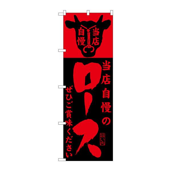 のぼり屋工房 のぼり SNB-203 当店自慢のロース 30203 (取寄品)