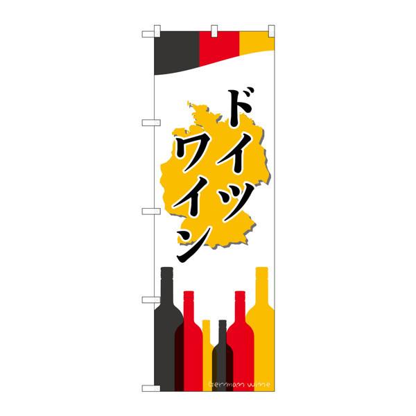 のぼり屋工房 のぼり SNB-2080 ドイツワイン 32080 (取寄品)