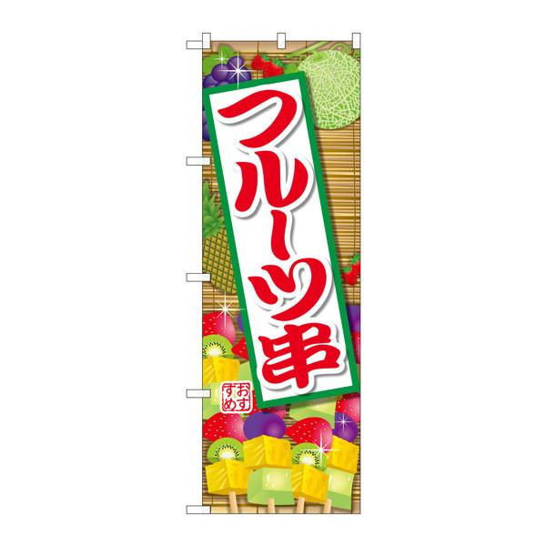 のぼり屋工房 のぼり SNB-2091 フルーツ串 32091 (取寄品)