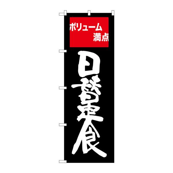 のぼり屋工房 のぼり SNB-2095 日替定食 ボリューム満点 32095 (取寄品)