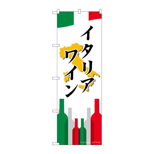 のぼり屋工房 のぼり SNB-2049 イタリアワイン 32049 (取寄品)