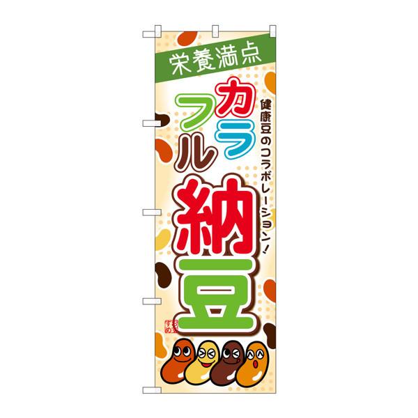 のぼり屋工房 のぼり SNB-2052 カラフル納豆 32052 (取寄品)