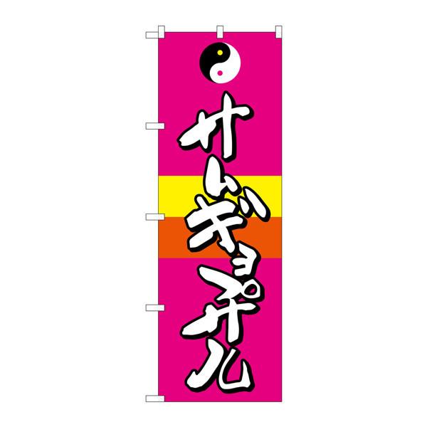 のぼり屋工房 のぼり SNB-2060 サムギョプサル 32060 (取寄品)
