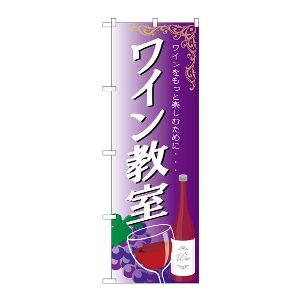 のぼり屋工房 のぼり SNB-2106 ワイン教室 32106 (取寄品)