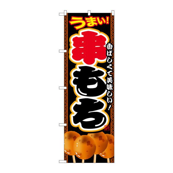 のぼり屋工房 のぼり SNB-2110 串もち 32110 (取寄品)