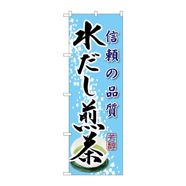 のぼり屋工房 のぼり SNB-2223 水だし煎茶 32223 (取寄品)