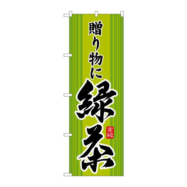 のぼり屋工房 のぼり SNB-2227 緑茶 贈り物に 32227 (取寄品)