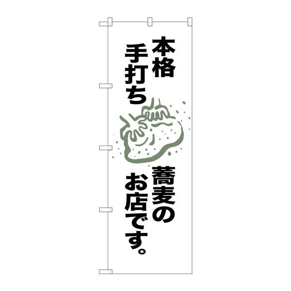 のぼり屋工房 のぼり SNB-2150 本格手打ち蕎麦のお店 32150 (取寄品)