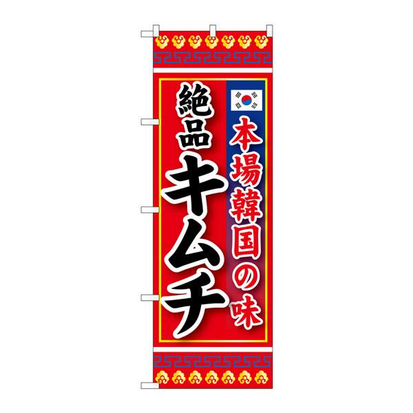 のぼり屋工房 のぼり SNB-219 本場韓国の味 絶品キムチ 30219 (取寄品)