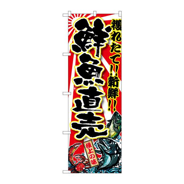 のぼり屋工房 のぼり SNB-1456 鮮魚直売 31456 (取寄品)