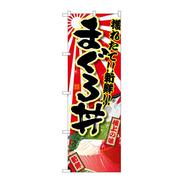 のぼり屋工房 のぼり SNB-1467 まぐろ丼 31467 (取寄品)