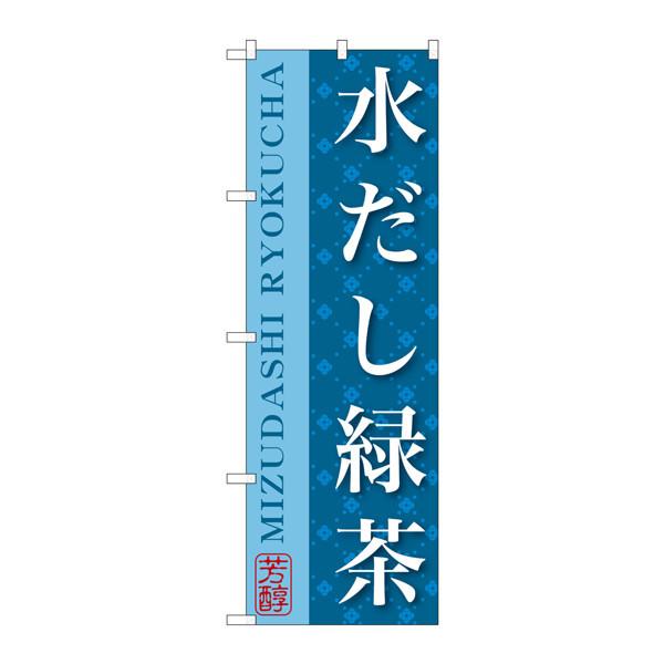 のぼり屋工房 のぼり SNB-2208 水だし緑茶 32208 (取寄品)