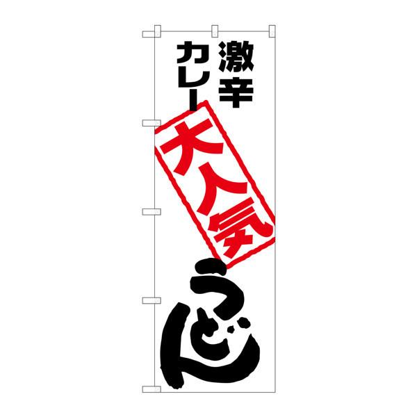 のぼり屋工房 のぼり SNB-2120 激辛カレーうどん 32120 (取寄品)