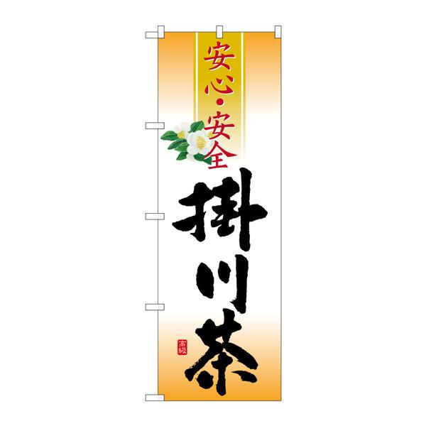 のぼり屋工房 のぼり SNB-2215 掛川茶 安心・安全 32215 (取寄品)