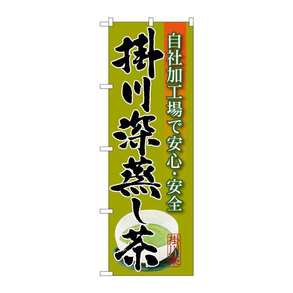 のぼり屋工房 のぼり SNB-2216 掛川深蒸し茶 32216 (取寄品)