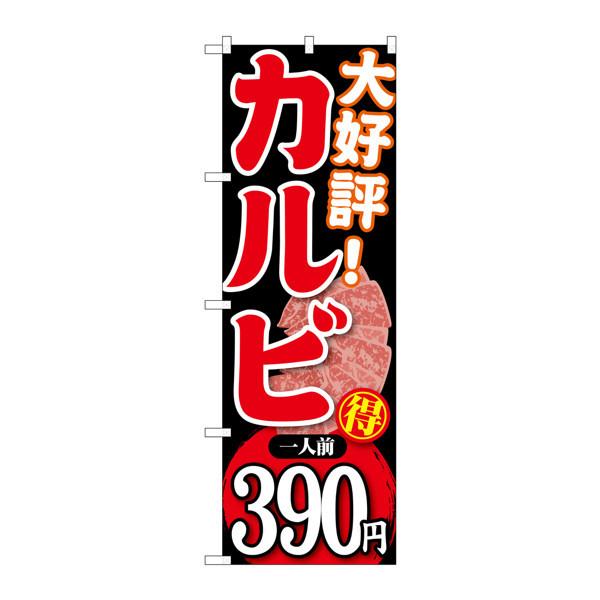 のぼり屋工房 のぼり SNB-230 大好評カルビ一人前390円 30230 (取寄品)