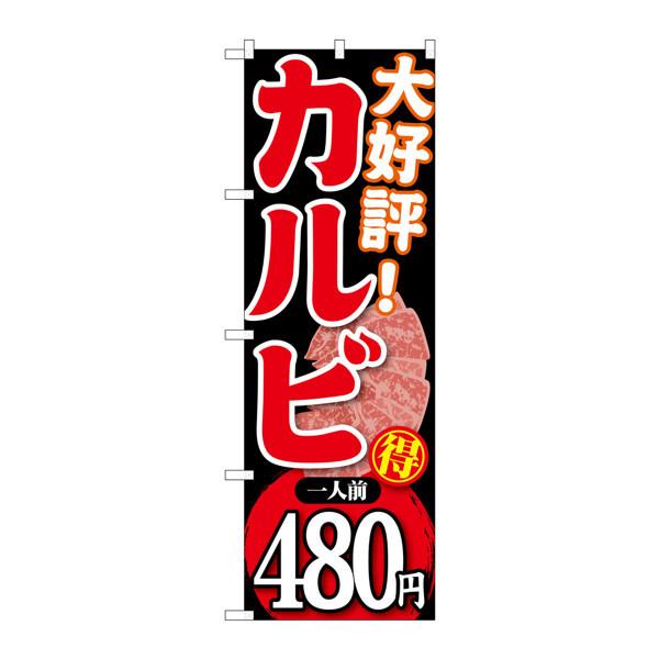 のぼり屋工房 のぼり SNB-231 大好評カルビ一人前480円 30231 (取寄品)