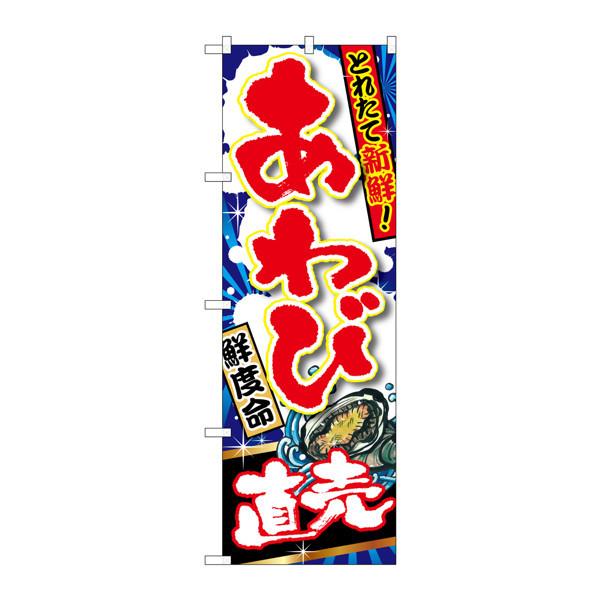 のぼり屋工房 のぼり SNB-1503 あわび 直売 31503 (取寄品)