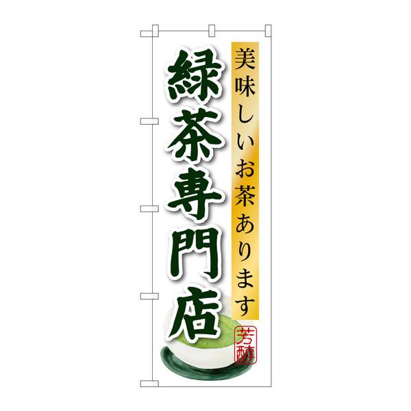のぼり屋工房 のぼり SNB-2238 緑茶専門店 32238 (取寄品)
