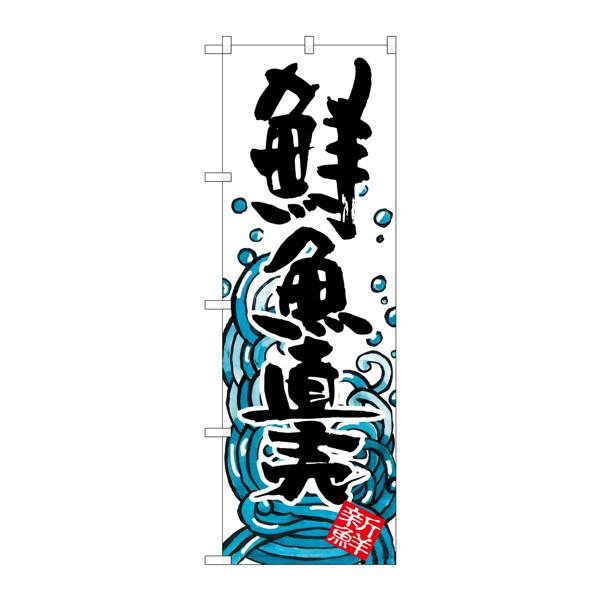 のぼり屋工房 のぼり SNB-1582 鮮魚直売 31582 (取寄品)