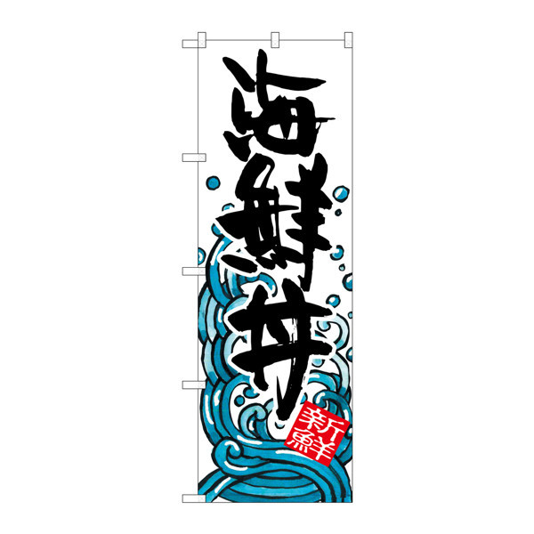 のぼり屋工房 のぼり SNB-1584 海鮮丼 31584 (取寄品)