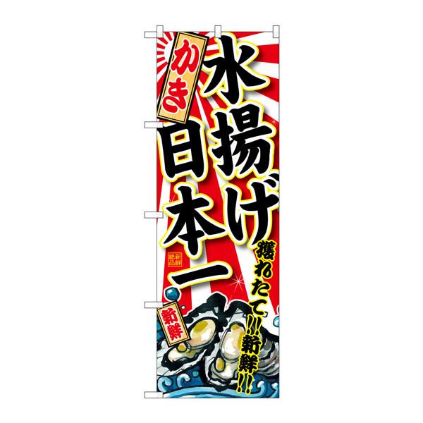 のぼり屋工房 のぼり SNB-2316 かき 水揚げ日本一 32316 (取寄品)