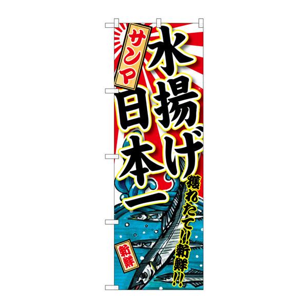 のぼり屋工房 のぼり SNB-2321 サンマ 水揚げ日本一 32321 (取寄品)