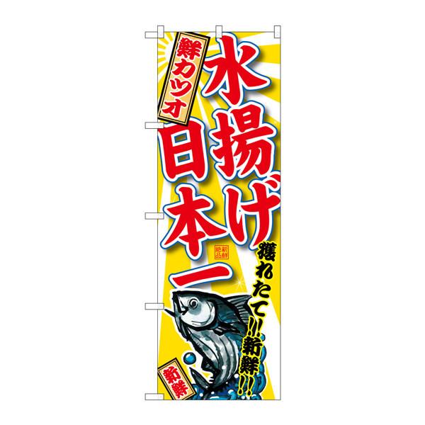 のぼり屋工房 のぼり SNB-2330 鮮カツオ 水揚げ日本一 32330 (取寄品)
