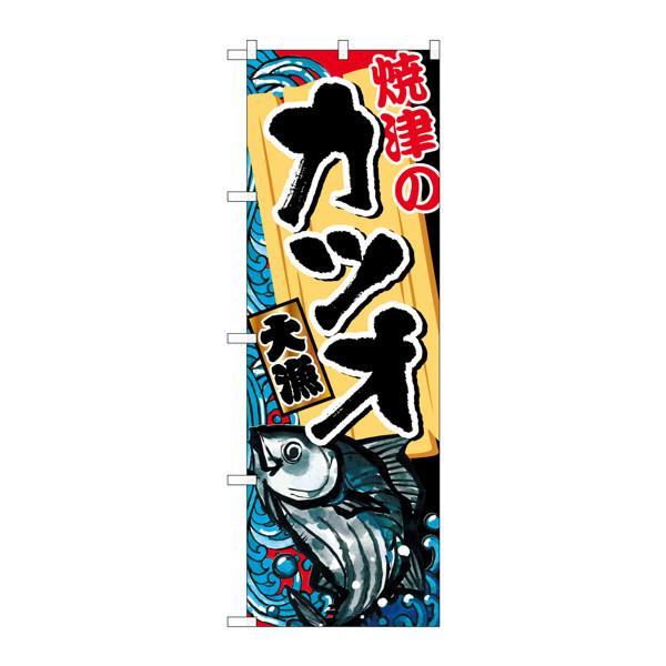 のぼり屋工房 のぼり SNB-2336 焼津のカツオ 32336 (取寄品)