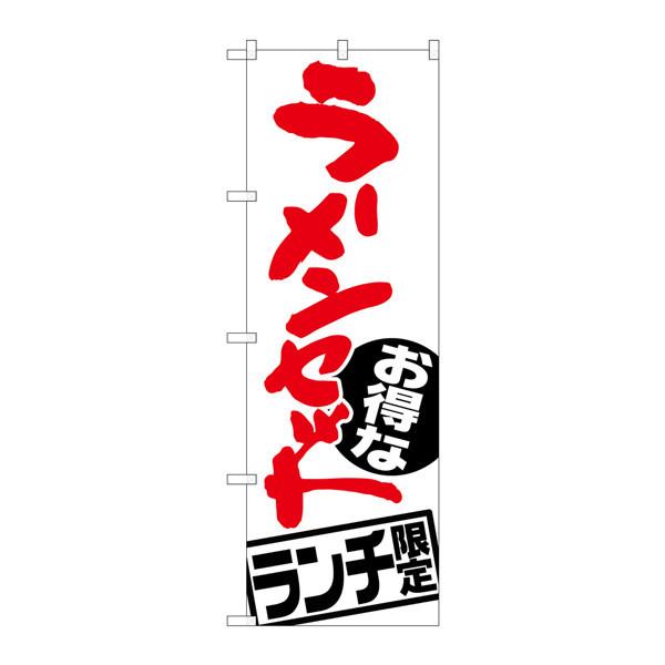 のぼり屋工房 のぼり SNB-2000 ラーメンセット ランチ限定 32000 (取寄品)